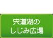 宍道湖のしじみ広場