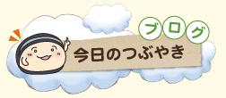 今日のつぶやき(ブログ)