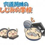 しじみの学校キャラクタ- 1
